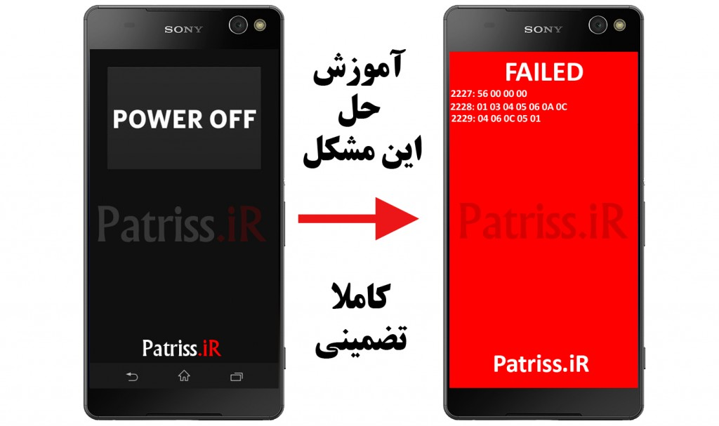 https://patriss.ir/wp-content/uploads/2016/03/آموزش-حل-مشکل-sony-xperia-c5-after-flash-with-setool-problem-Factory-startup-service-please-wait-for-power-off-button-failed-2227-56-00-00-00-red-screen-after-power-off.jpg