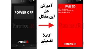 http://patriss.ir/wp-content/uploads/2016/03/آموزش-حل-مشکل-sony-xperia-c5-after-flash-with-setool-problem-Factory-startup-service-please-wait-for-power-off-button-failed-2227-56-00-00-00-red-screen-after-power-off.jpg