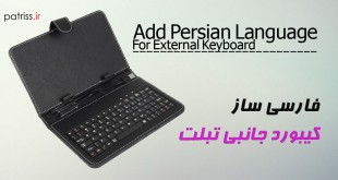 External Keyboard FARSI