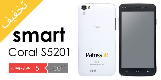 smart-Coral-S5201 - OFF
