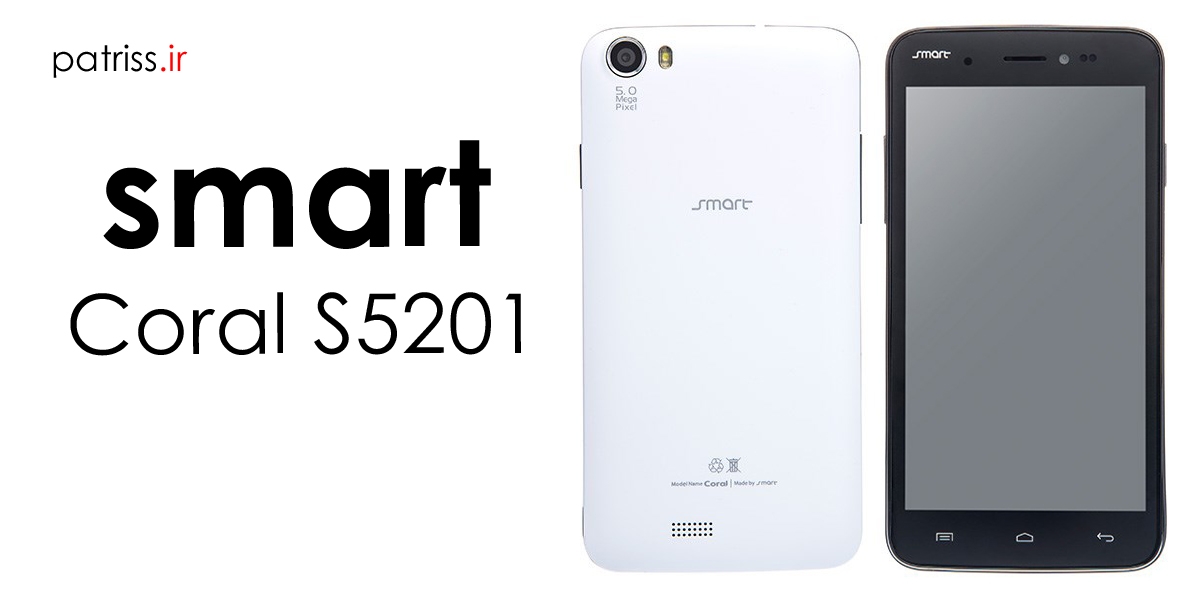 smart Coral S5201