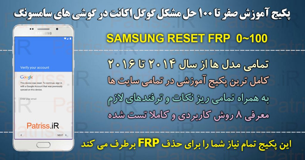 SAMSUNG FRP RESET BY PATRISS