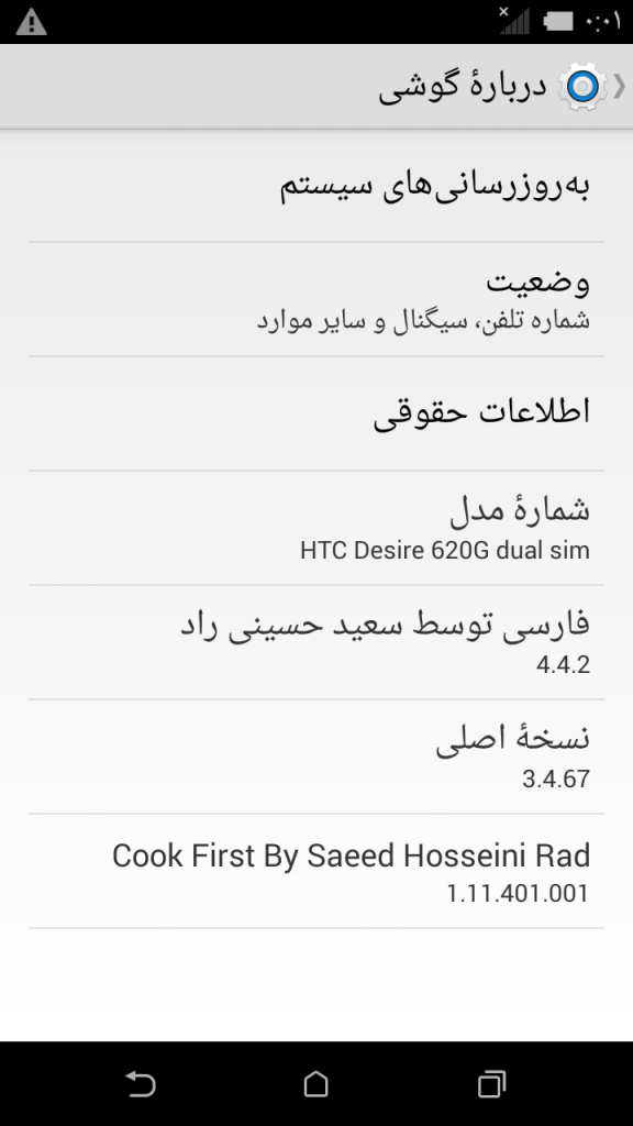 Desire 620G Farsi ScreenShot