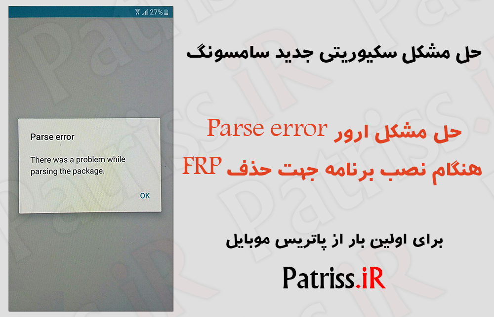 Parse Error Fix Patriss.ir