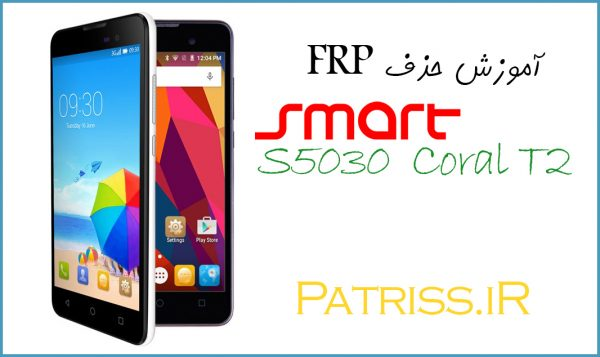 SMART-S5030-CORAL-T2_FRP