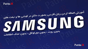 enable-persian-language-for-samsung-devices-patriss-ir