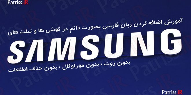 Enable Persian Language For Samsung Devices [patriss.ir]